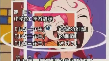 彗星公主片頭中文字幕