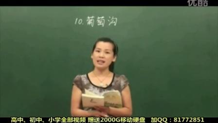人教语文2下-葡萄沟 F9D0人教版二年级语文下册管小玲名师课堂全23讲