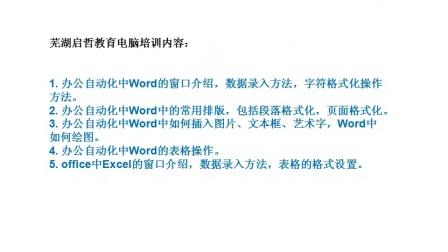 芜湖office办公暑假培训班-电脑技能技巧培训