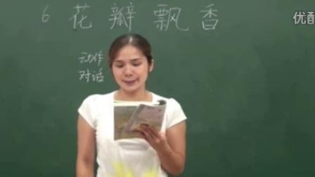 苏教语文3下-花瓣飘香_B636