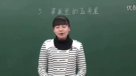 苏教语文4下-苹果里的五角星_88F7
