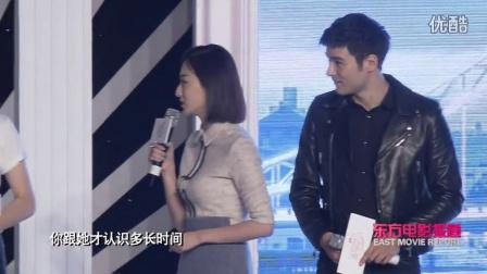 《我最好朋友的婚礼》冯绍峰表白宋茜【东方电影报道】