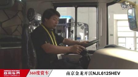 独家视频:南京金龙开沃njl6125公交车解读