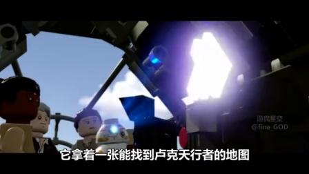 【游民星空】《乐高星球大战》预告片
