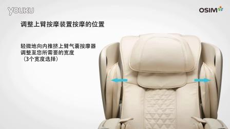 白马王椅基本操作—调整手部按摩装置