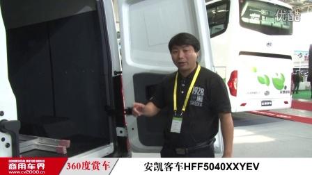 独家视频:安凯客车HFF5040XXYEV解读