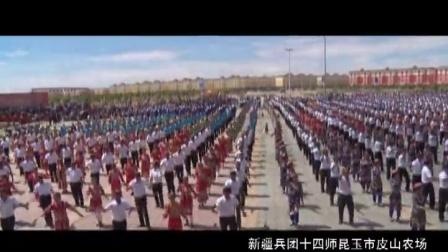 新疆兵团十四师昆玉市皮山农场万人《小苹果》大赛赏析