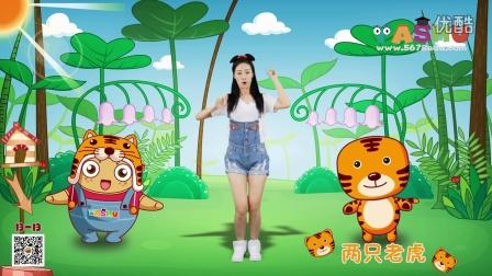 《两只老虎》幼儿舞蹈少儿歌曲幼儿园律动六一儿童节舞蹈