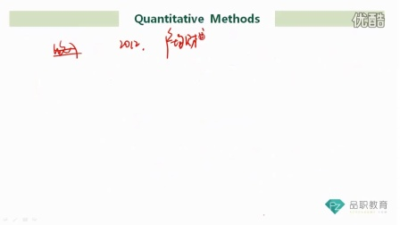 CFA 品职教育 李斯克&何璇 视频课程 Quantitative Measures_of_Central_Tendency_and_Dispersion