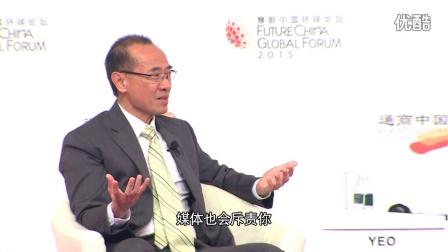 慧眼中国环球论坛2015年会:杨荣文先生主题对话会(精华版)
