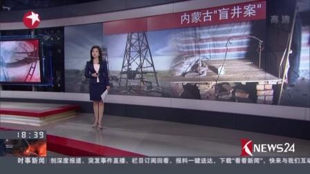 """云南盐津:记者探访""""盲井""""嫌生活过的村庄 东方新闻 160616"""