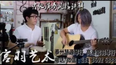 宫羽艺术吉他风格介绍、泰州慧源琴行、高港宫羽琴行吉他老师、培训教学、音乐教育、琴行机构