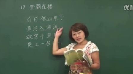 苏教语文2上-登鹳雀楼_6E6A