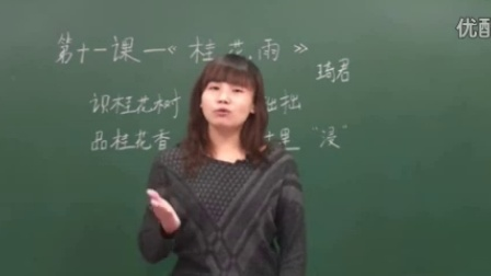苏教语文4上-桂花雨_88C2