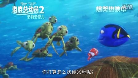 《海底总动员2》发马林中文片段 庆祝父亲节
