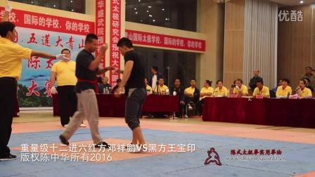 邓祥鹏VS王宝印:2016年大青山国际太极拳大赛战神争霸赛