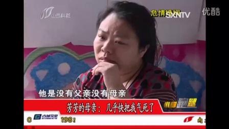 小郭跑腿 20160616 危情婚姻