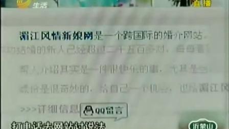 深圳男子花6万娶越南新娘_三个月后人财两空_-_深圳_越南_新娘__-_响巢看看