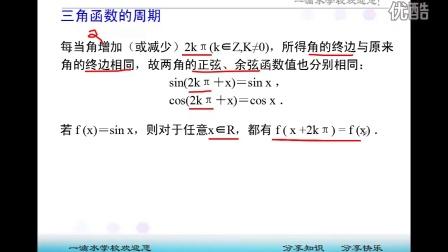 高中数学 必修4 第1章  三角函数的周期性