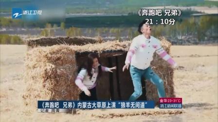 """《奔跑吧 兄弟》内蒙古大草原上演""""狼羊无间道"""" 浙江新闻联播 160617"""