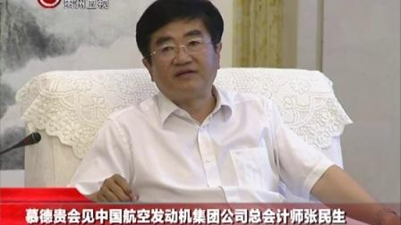 慕德贵会见中国航空发动机集团公司总会计师 贵州新闻联播 160617