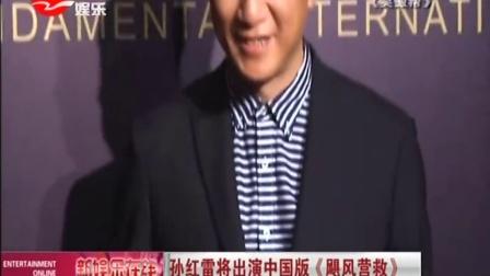 孙红雷将出演中国版《飓风营救》 SMG新娱乐在线 20160617