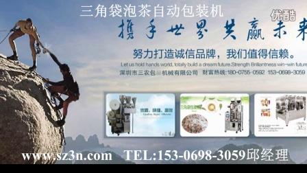茉莉花三角包袋泡茶包装机,尼龙三角包玫瑰红茶包装机nylon triangle bag rose tea packing machine
