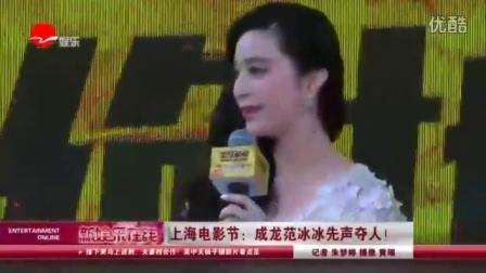 上海电影节成龙范冰冰先声夺人