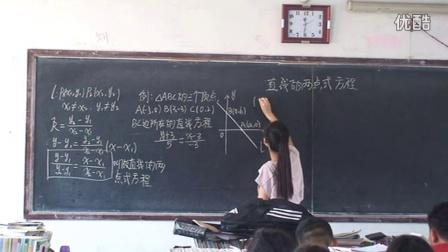 安新 李娜 2013012423 高一 数学 直线的两点式方程