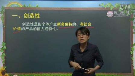 教育心理学-17-冀芳_标清