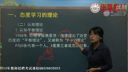 教育心理学-19-冀芳_标清