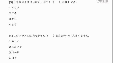 【苏曼日语】P老师带你掌握N4考前冲刺攻略-2