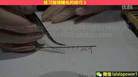 韩国国际美容半永久专业培训教育睫毛练习技巧总结 3