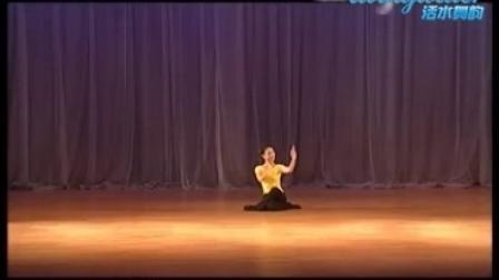 中国舞蹈家协会考级-七级1-小花旦 ---活水舞韵