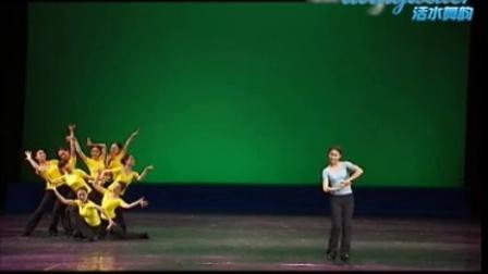 中国舞蹈家协会考级十级一4-表现性调度练习---活水舞韵