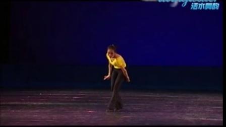 中国舞蹈家协会考级九级6-情绪练习1 ---活水舞韵