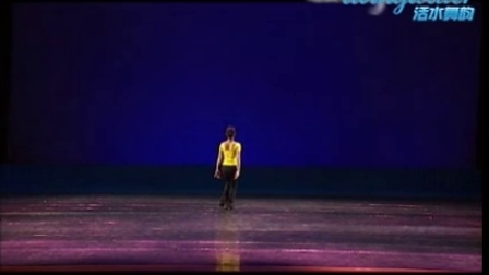 中国舞蹈家协会考级九级5-元素与调度练习 ---活水舞韵