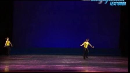 中国舞蹈家协会考级九级3-排序练习 ---活水舞韵