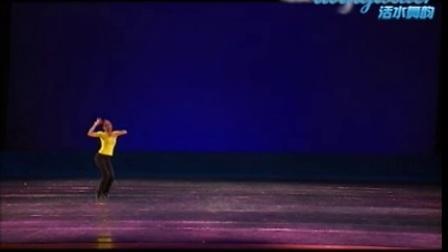 中国舞蹈家协会考级九级4-接力练习 ---活水舞韵
