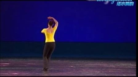 中国舞蹈家协会考级九级2-分割练习 ---活水舞韵