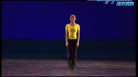 中国舞蹈家协会考级九级1-动点练习 ---活水舞韵