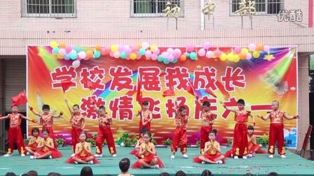 2016.06.01永嘉县瓯北育民学校庆六一汇演