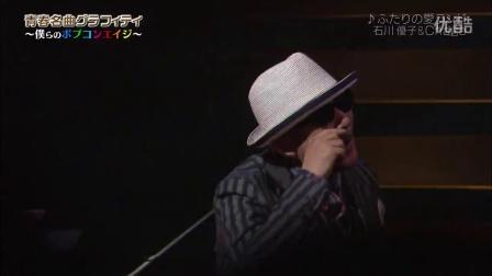 石川優子&チャゲ ふたりの愛ランド(2016)