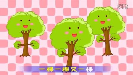 儿童歌曲 - 植树节