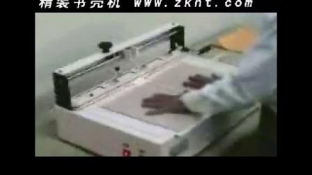 金图DC-25精装书壳成型机