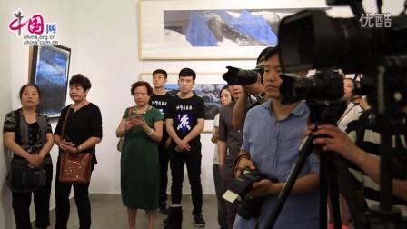 """""""炁""""张肇达画展在京开幕 艺术展现东方哲学之美"""