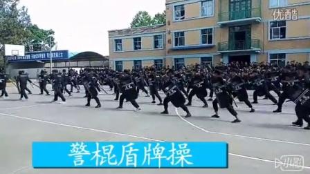 2016云南司法学校红河校区  汇操表演,二校区, 警棍盾牌,防爆队形表演