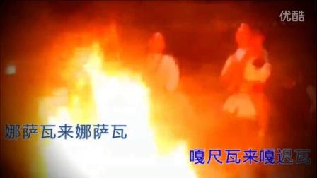 舞动三江dj新版-傈僳乡音