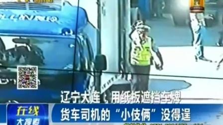 """辽宁 用纸板遮挡车牌 货车司机的""""小伎俩""""没得逞160620在线大搜索"""