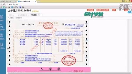 会计建账流程_企业会计建账实操视频_会计账务处理.mp4.mp4